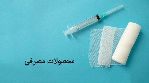مصرفی پزشکی